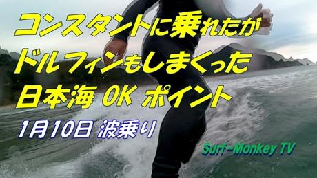0110波乗り.jpg
