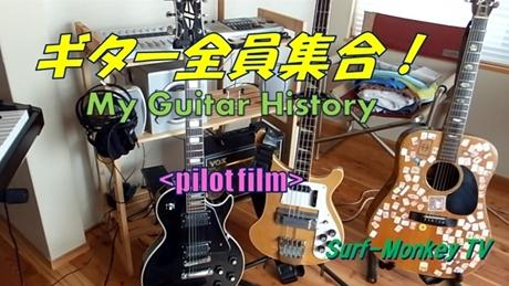 0111ギター.jpg