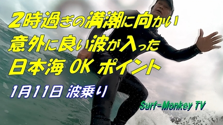0111波乗り.jpg