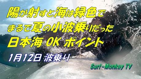 0112波乗り.jpg