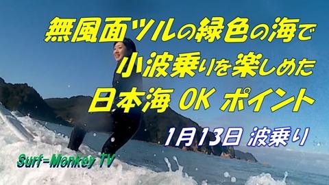 0113波乗り.jpg