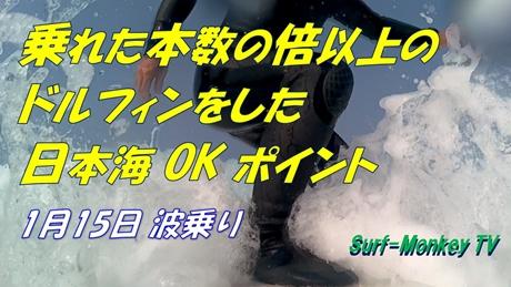 0115波乗り.jpg