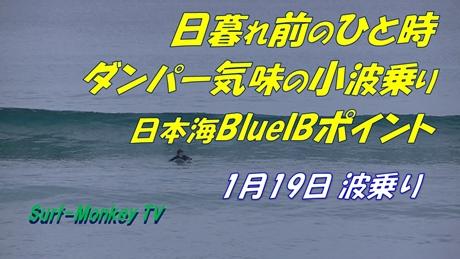 0119波乗りⅡ.jpg