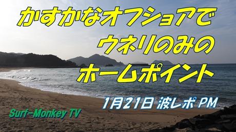 0121夕方.jpg