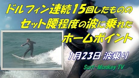 0123波乗り.jpg