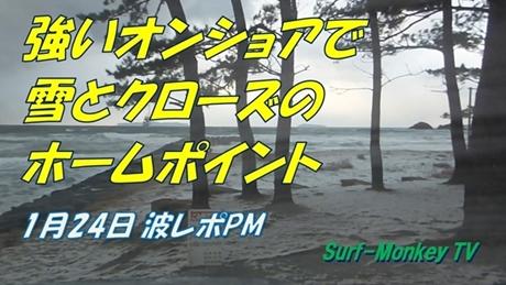 0124夕s.jpg