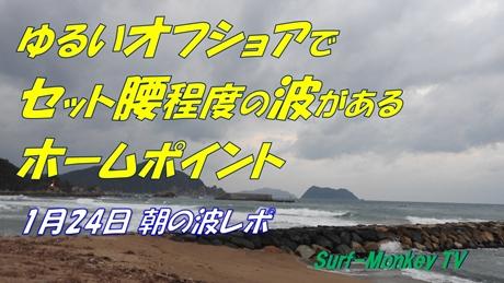 0124朝.jpg