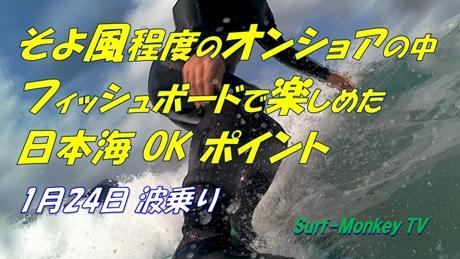 0124波乗り.jpg