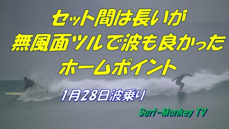 0128波乗り.jpg