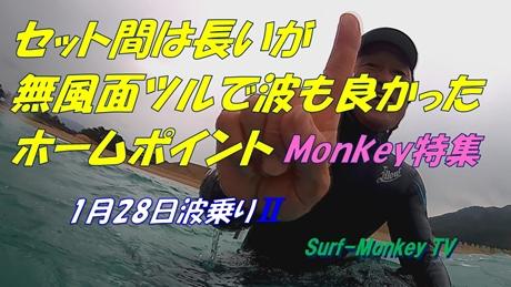 0128波乗りM.jpg