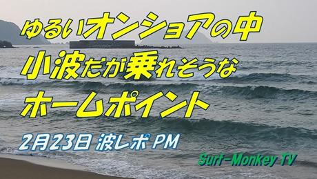 0223午後s.jpg