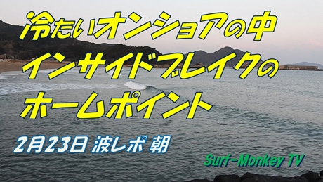 0223朝s.jpg