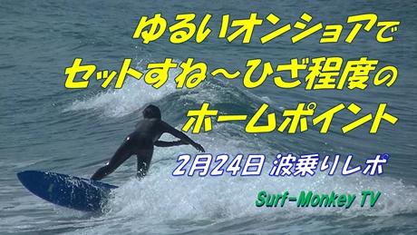 0224波乗りⅡ.jpg