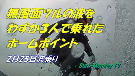 0225波乗り.jpg