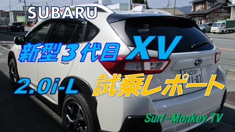 0304XV試乗.jpg