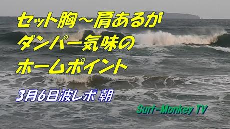 0306朝.jpg