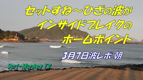 0307朝.jpg