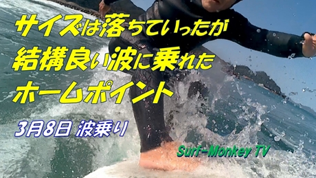0308波乗り2.jpg