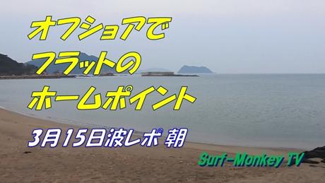 0315朝.jpg
