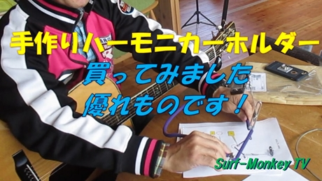 0322ハモニカホルダー.jpg