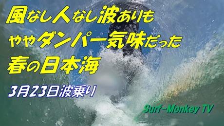 0323波乗り.jpg