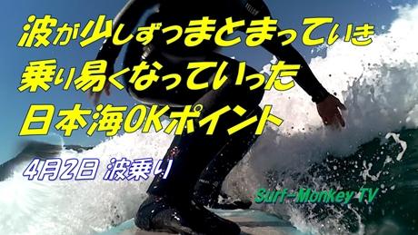 0402波乗り.jpg