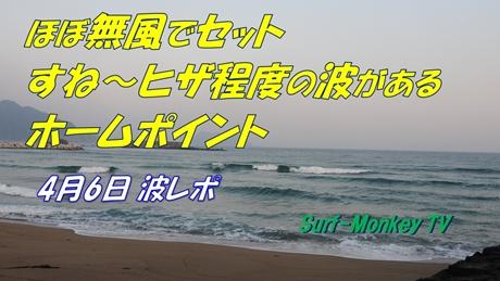 0406朝.jpg