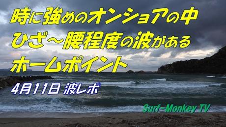 0411朝.jpg