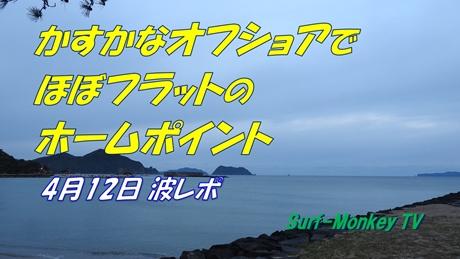 0412朝.jpg