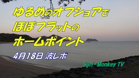 0418朝.jpg