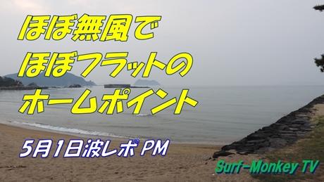 0501夕.jpg