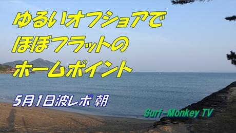 0501朝.jpg