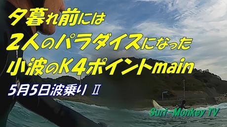 0505波乗りⅡ.jpg