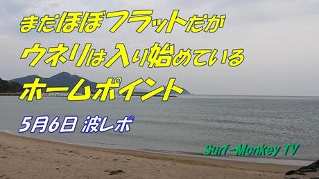 0506朝.jpg