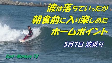 0507波乗り.jpg
