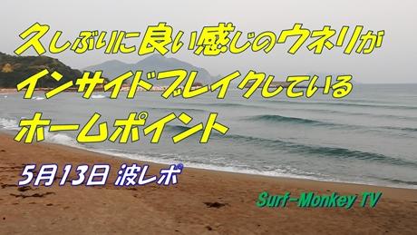 0513朝2.jpg