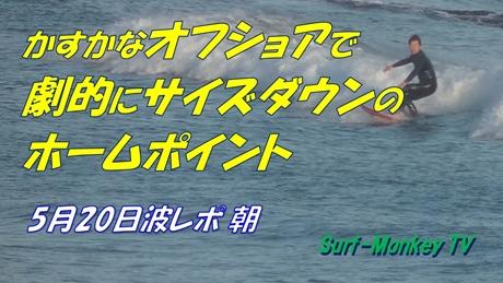 0520朝.jpg