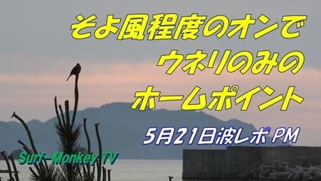 0521夕.jpg