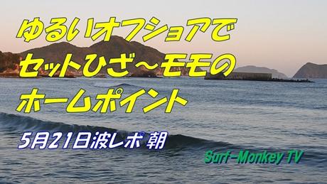 0521朝.jpg
