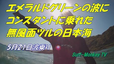 0521波乗り.jpg