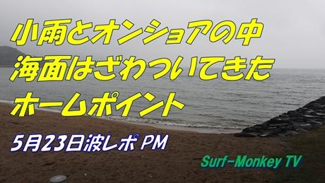 0523夕.jpg