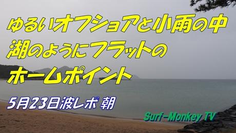 0523朝.jpg