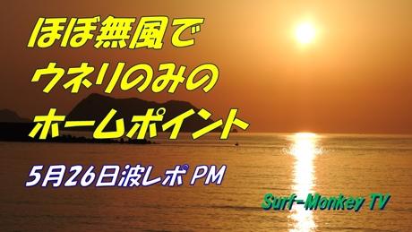 0526夕.jpg