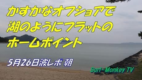 0526朝.jpg