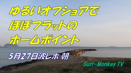 0527朝.jpg