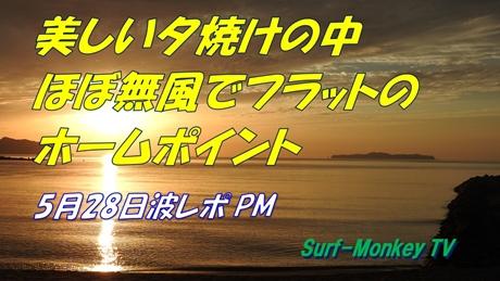 0528夕.jpg