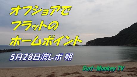 0528朝.jpg
