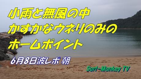 0608朝.jpg