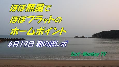 0619朝.jpg