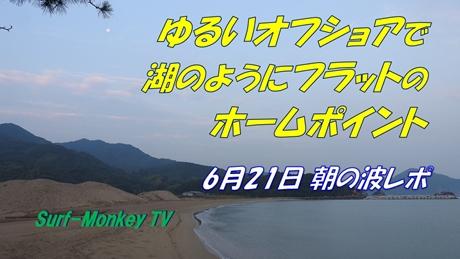 0621朝.jpg